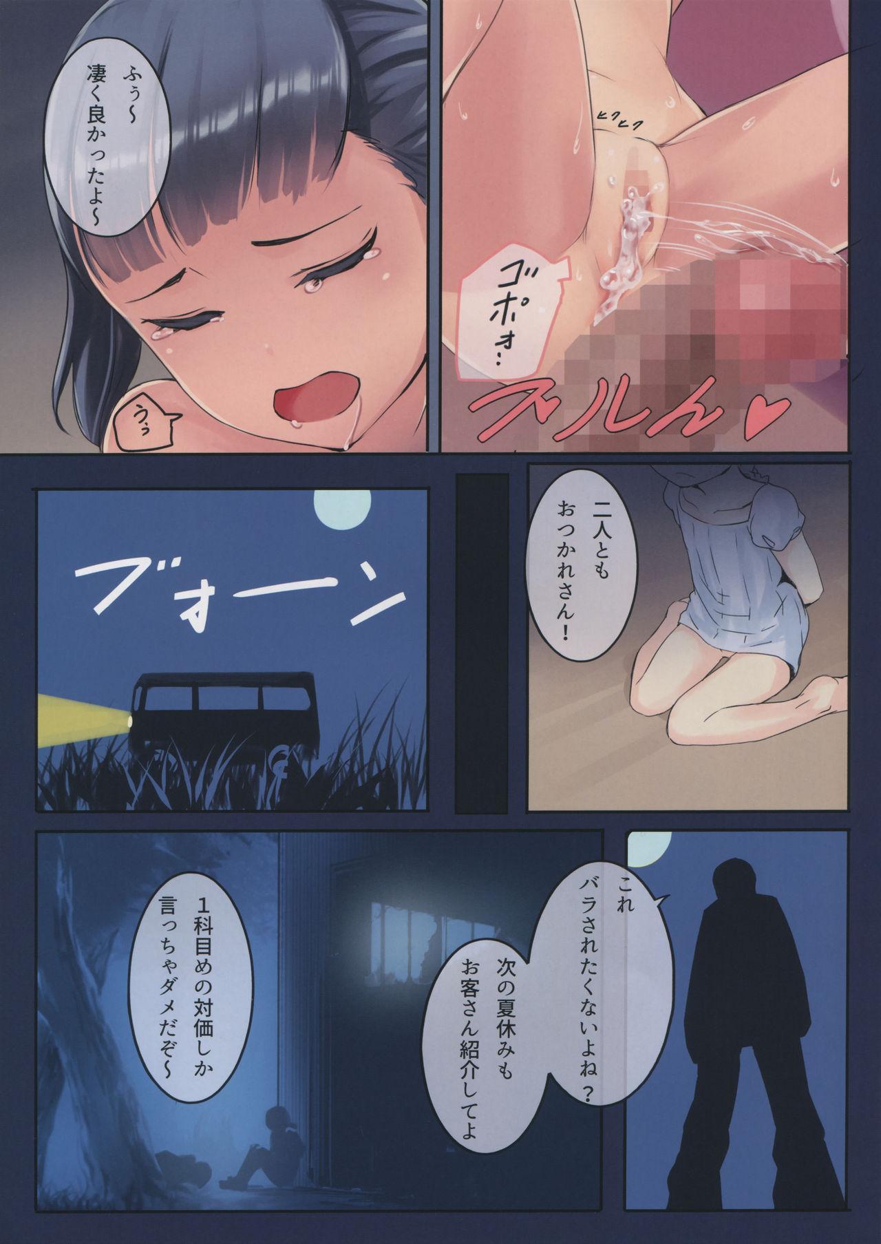 Chicchai Ko no Hon Vol. 5 16