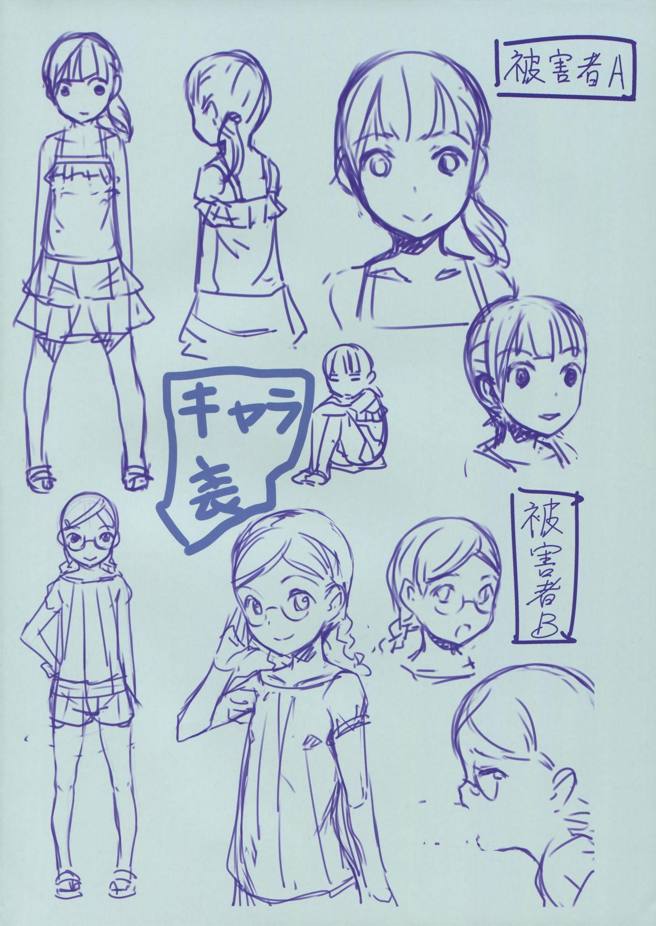 Chicchai Ko no Hon Vol. 5 17