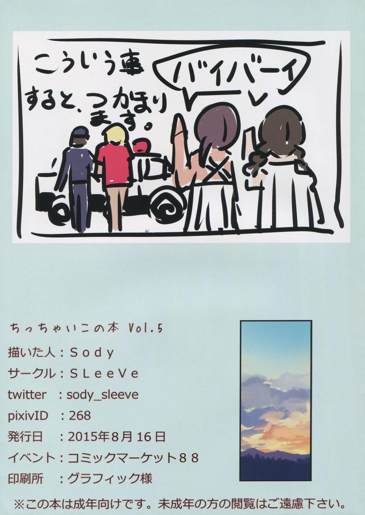 Chicchai Ko no Hon Vol. 5 18