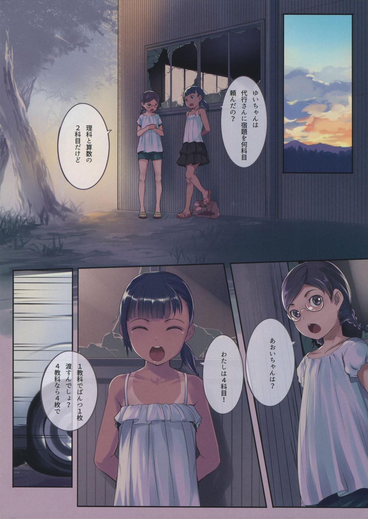 Chicchai Ko no Hon Vol. 5 1