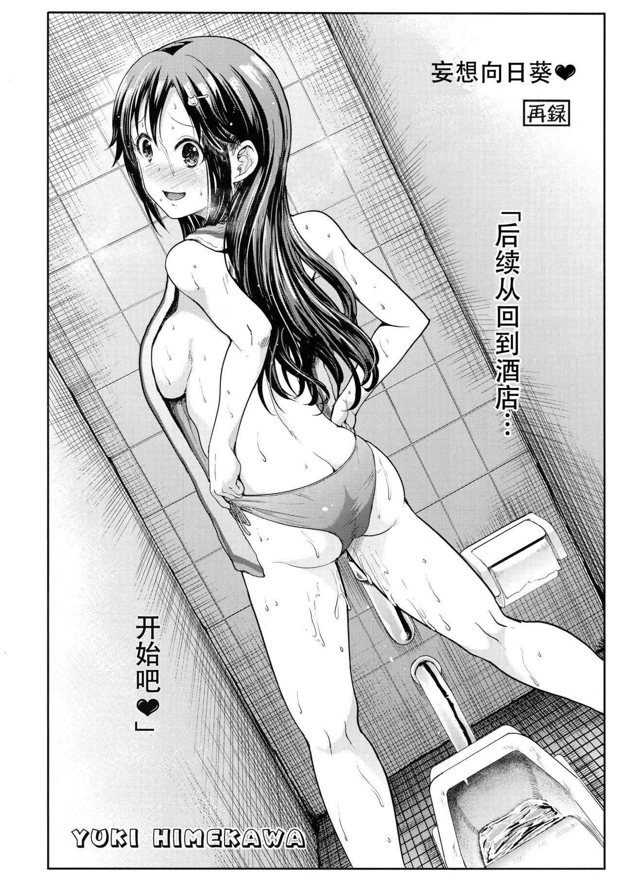 Seiso Idol to Mizugi Seikou 23