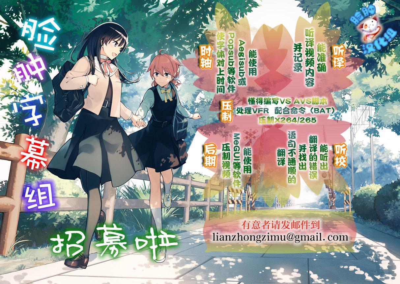 Seiso Idol to Mizugi Seikou 32