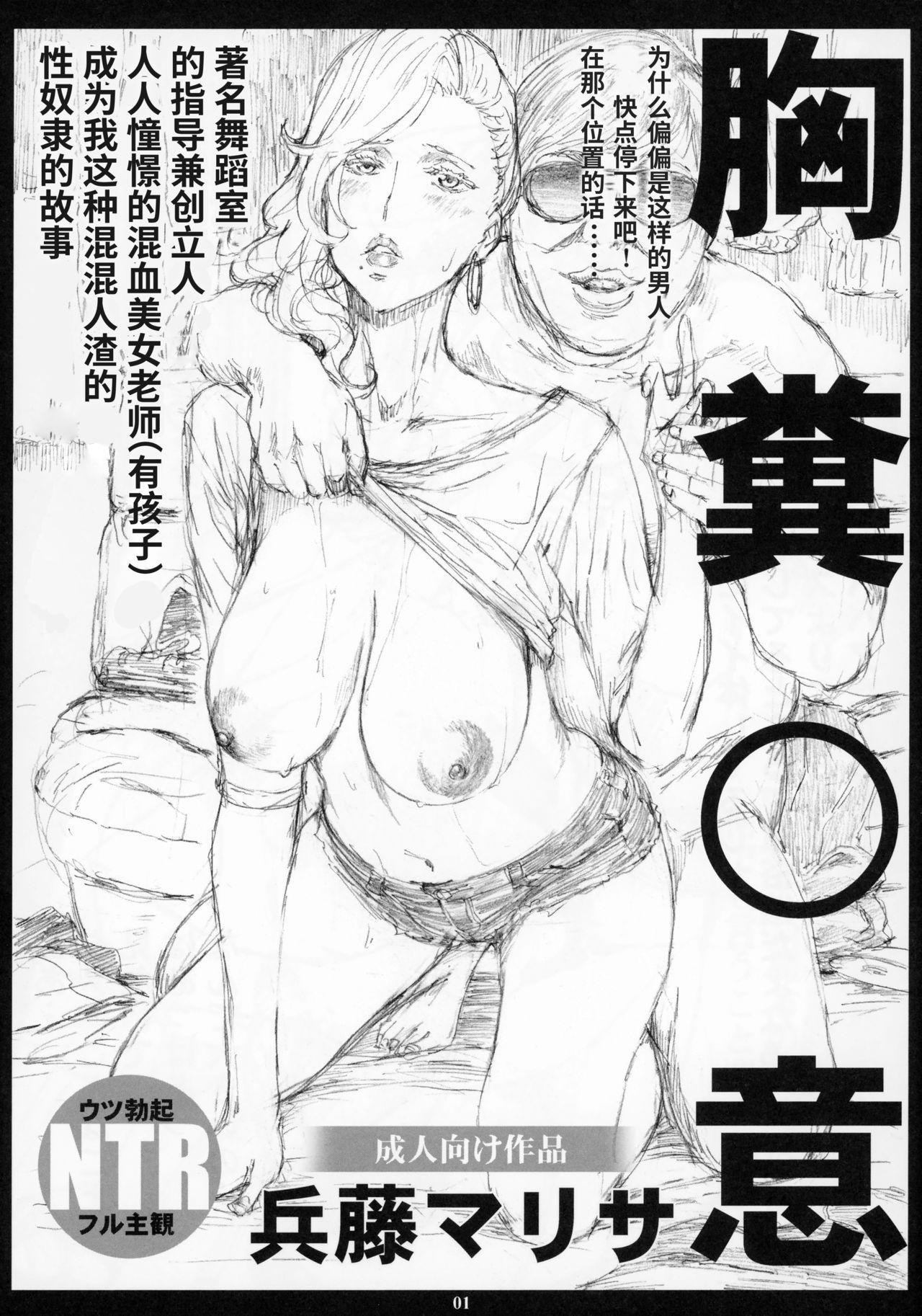 Hyoudou Marisa Munakuso Warui 1