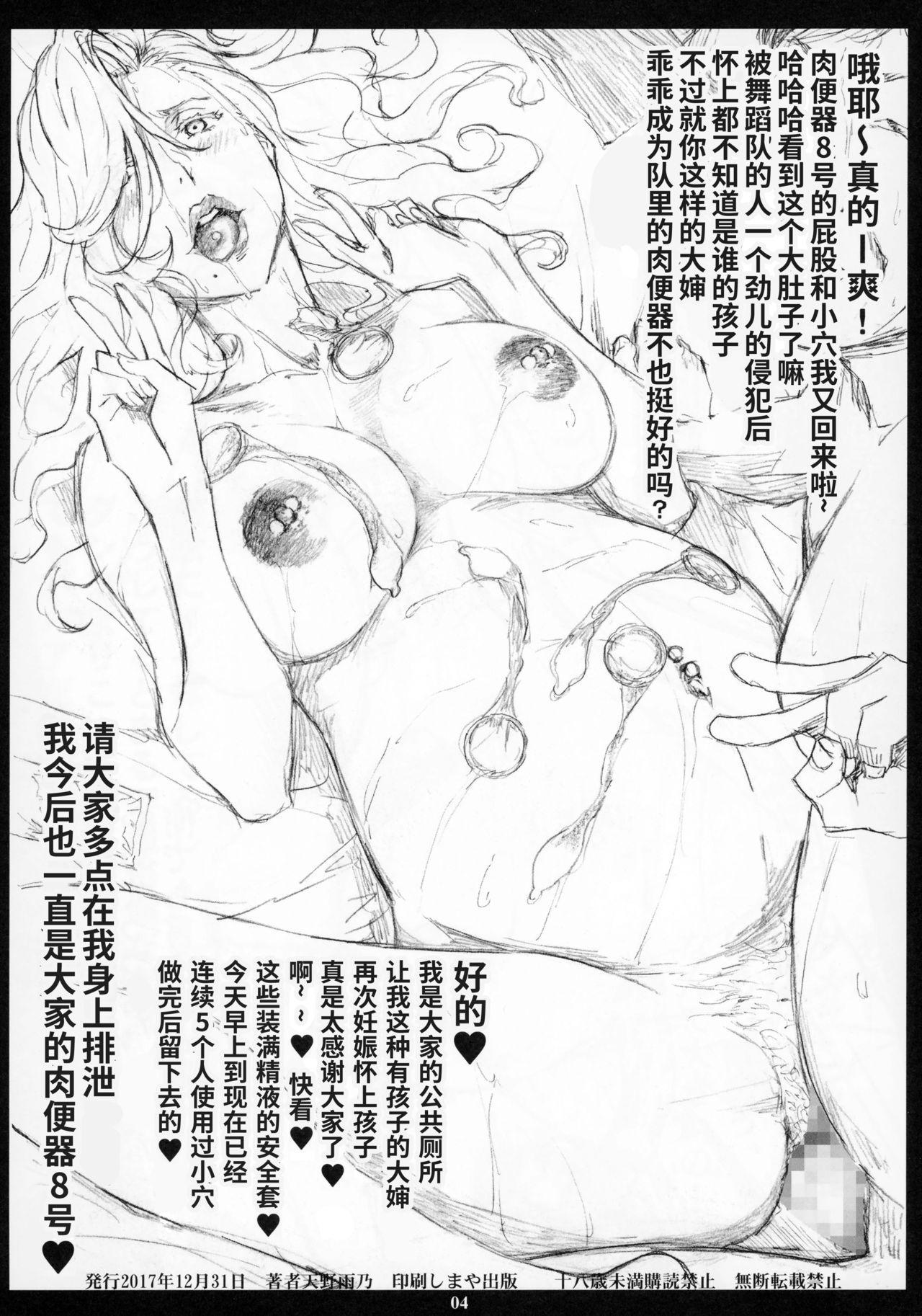 Hyoudou Marisa Munakuso Warui 4