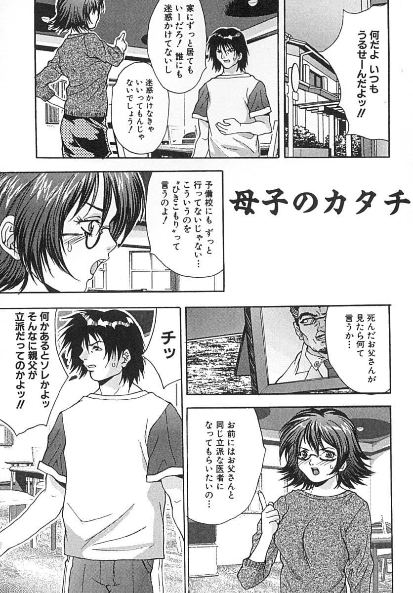 Seifuku Shoujo Jiru 141