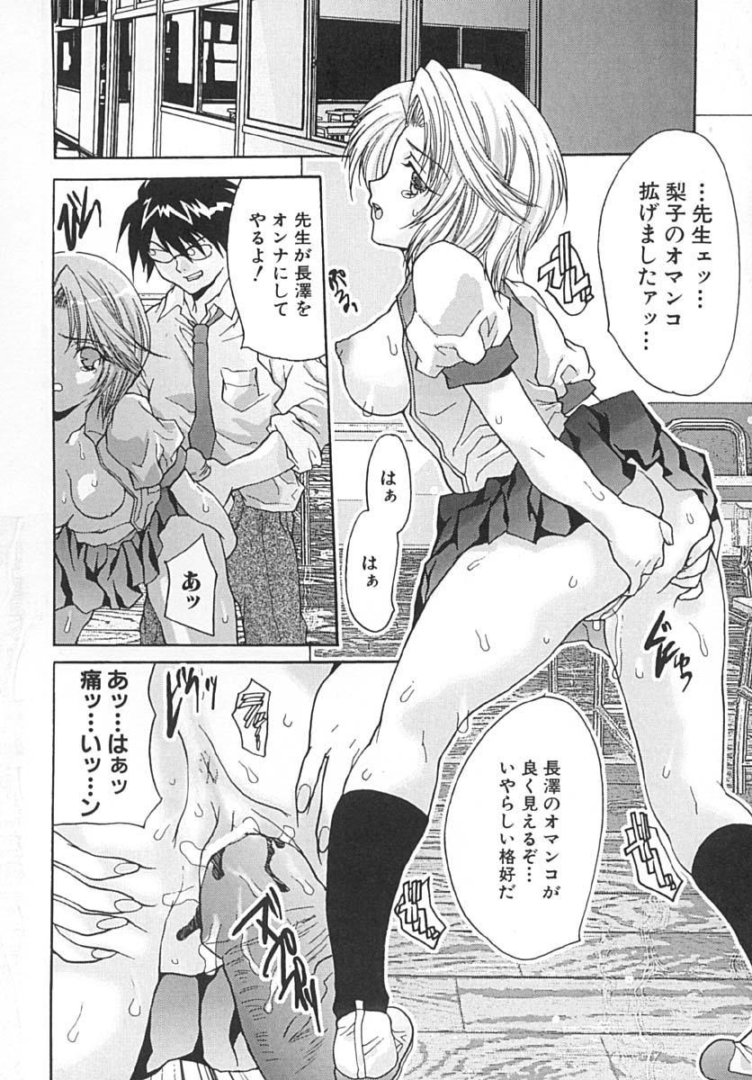 Seifuku Shoujo Jiru 162