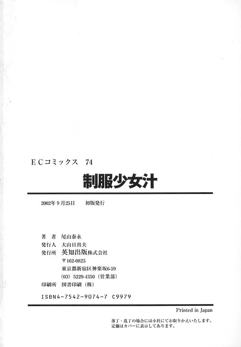 Seifuku Shoujo Jiru 172