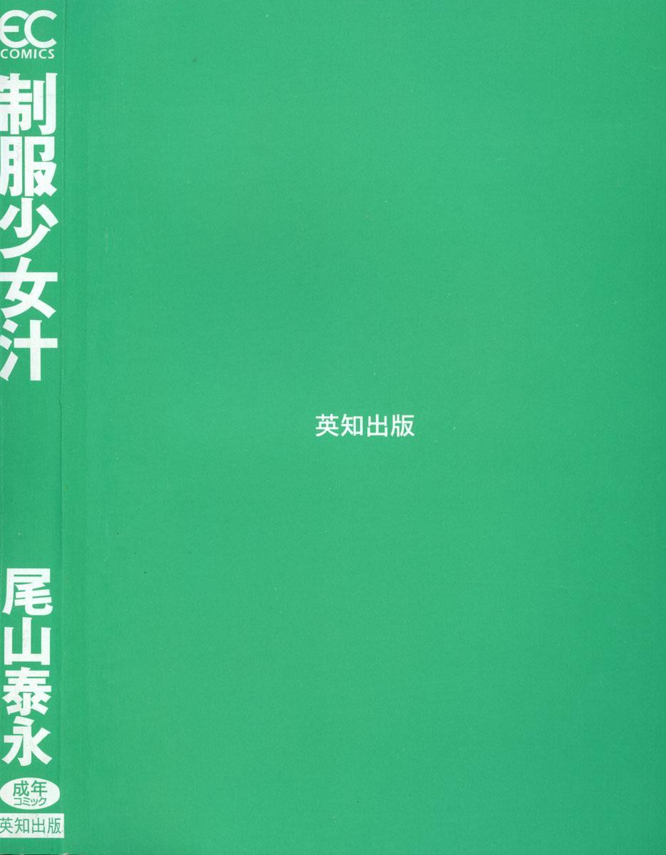 Seifuku Shoujo Jiru 173