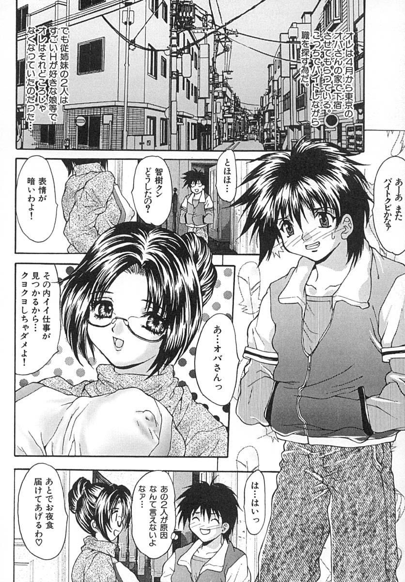 Seifuku Shoujo Jiru 96