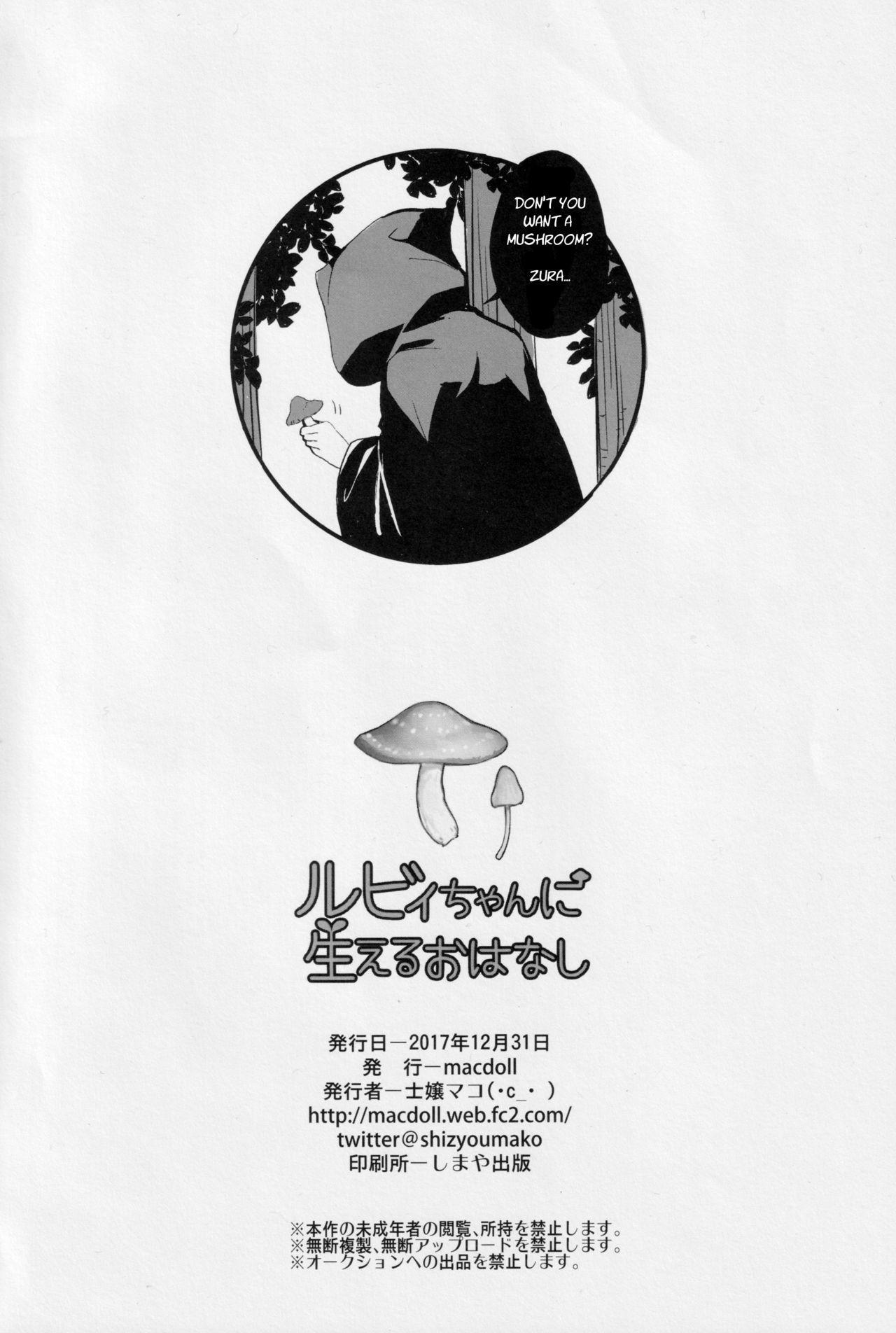 Ruby-chan ni Haeru Ohanashi 14