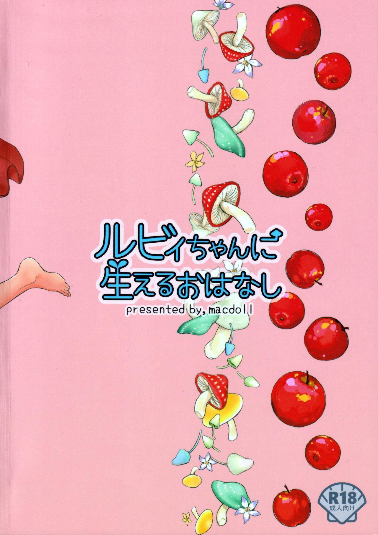 Ruby-chan ni Haeru Ohanashi 15