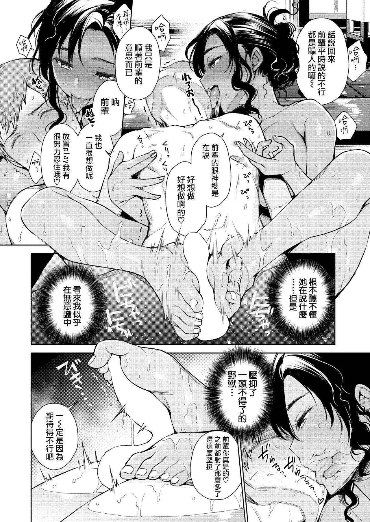 Makana-san to Acchi Kocchi 10