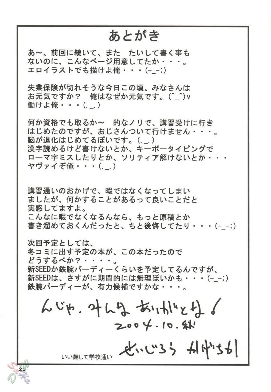 Yoruichi Nyan no Hon 2 24