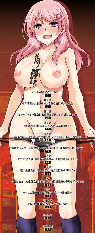 Hanazono no Mesudorei   The Slave Girls of the Flower Garden Ch. 1-6 2