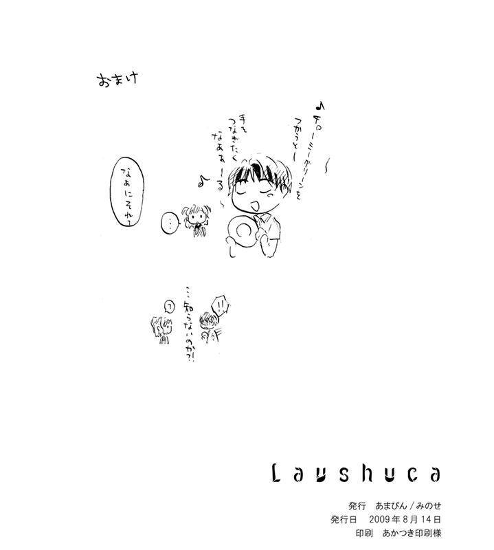 Lavshuca 53