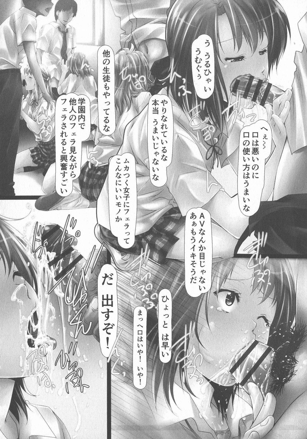 Jochiku no Utage 99