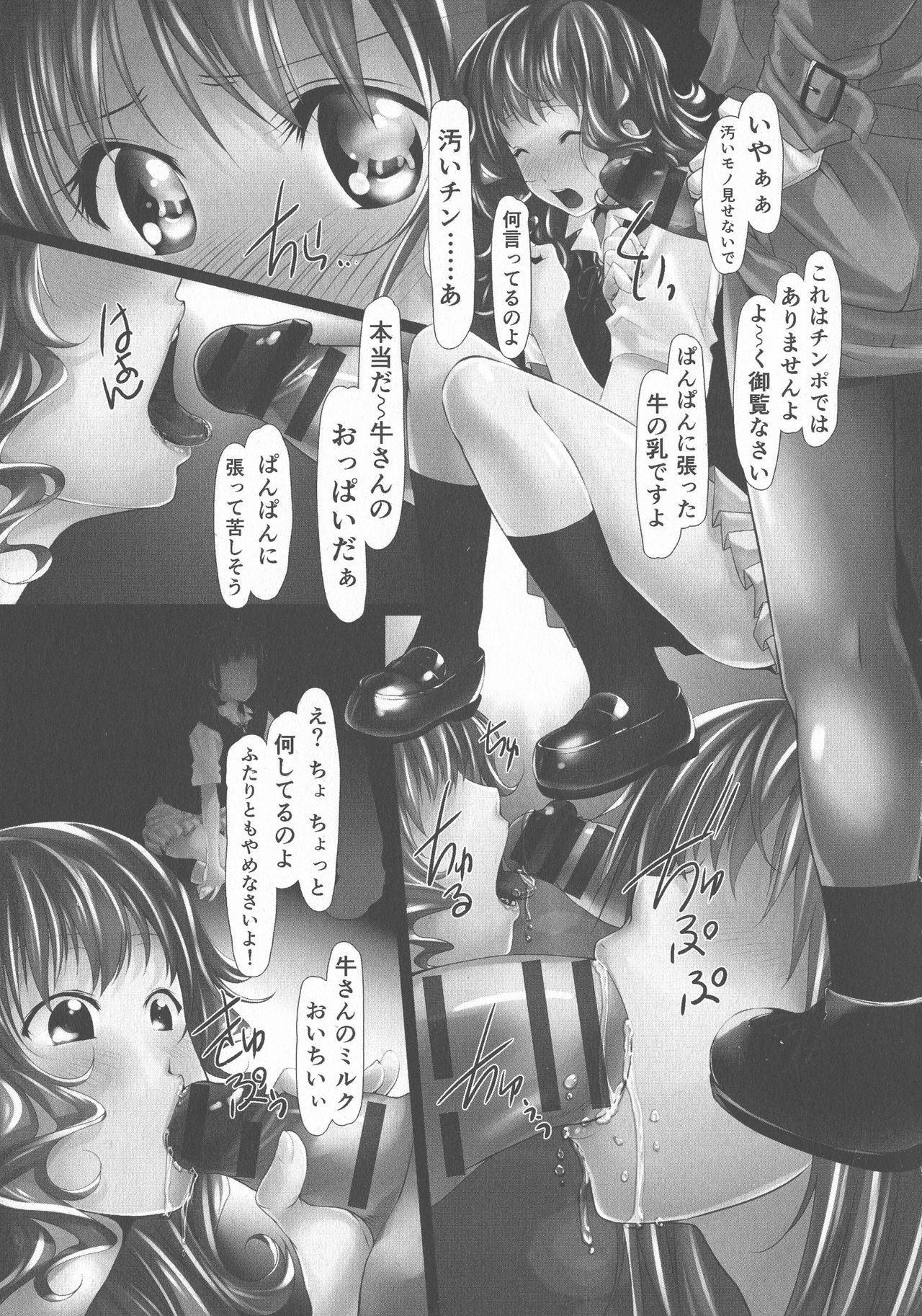 Jochiku no Utage 10