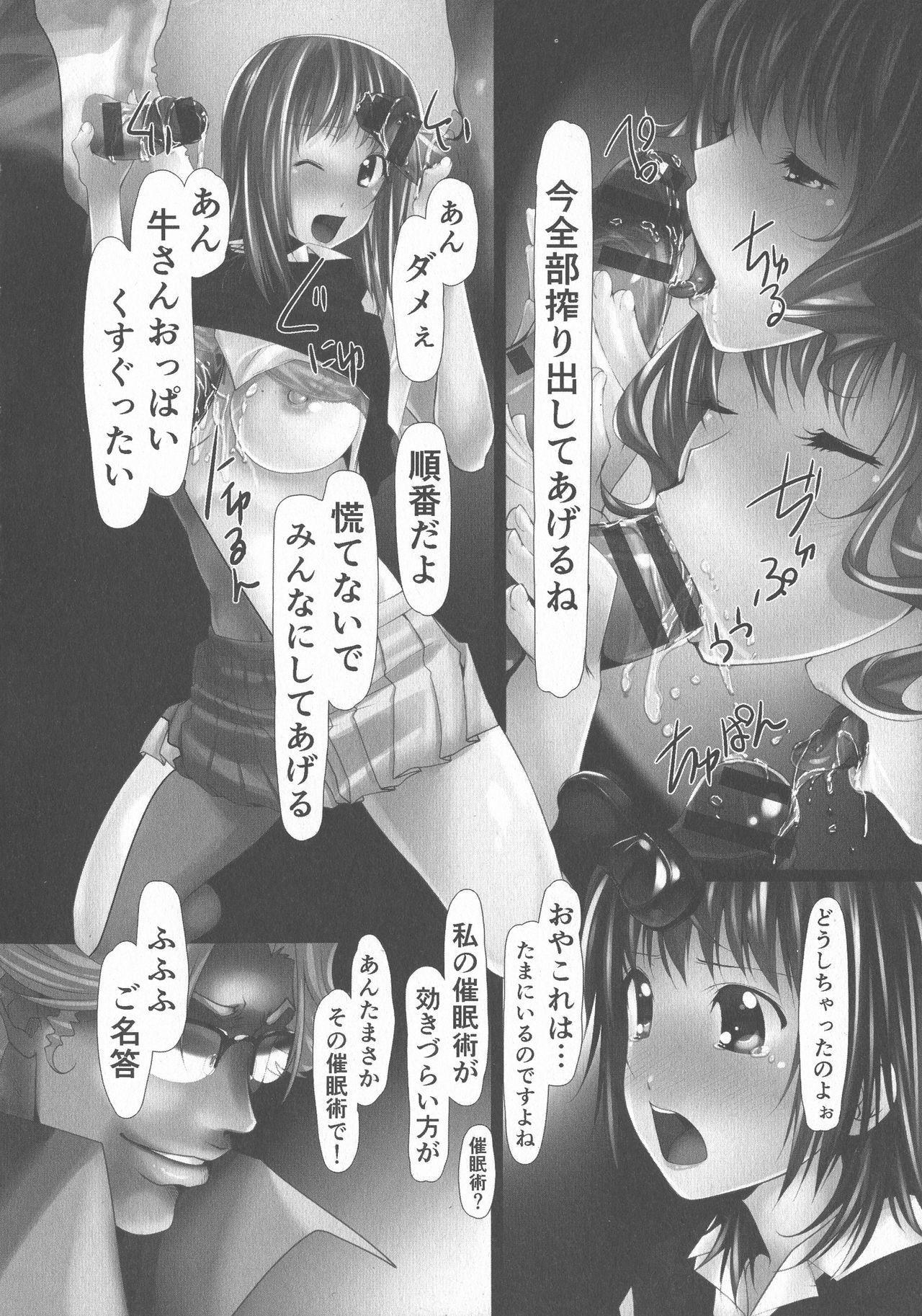 Jochiku no Utage 11