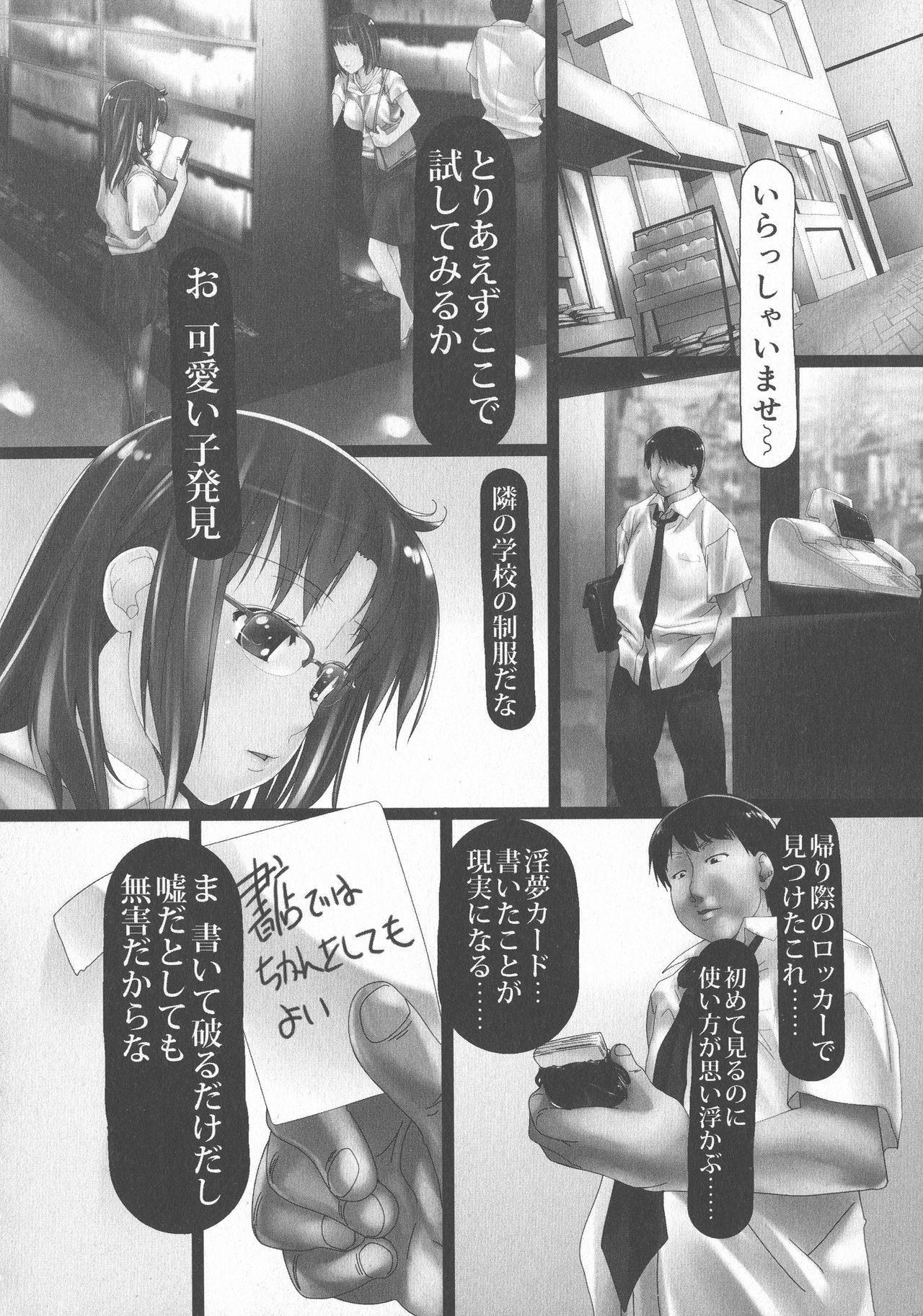 Jochiku no Utage 119