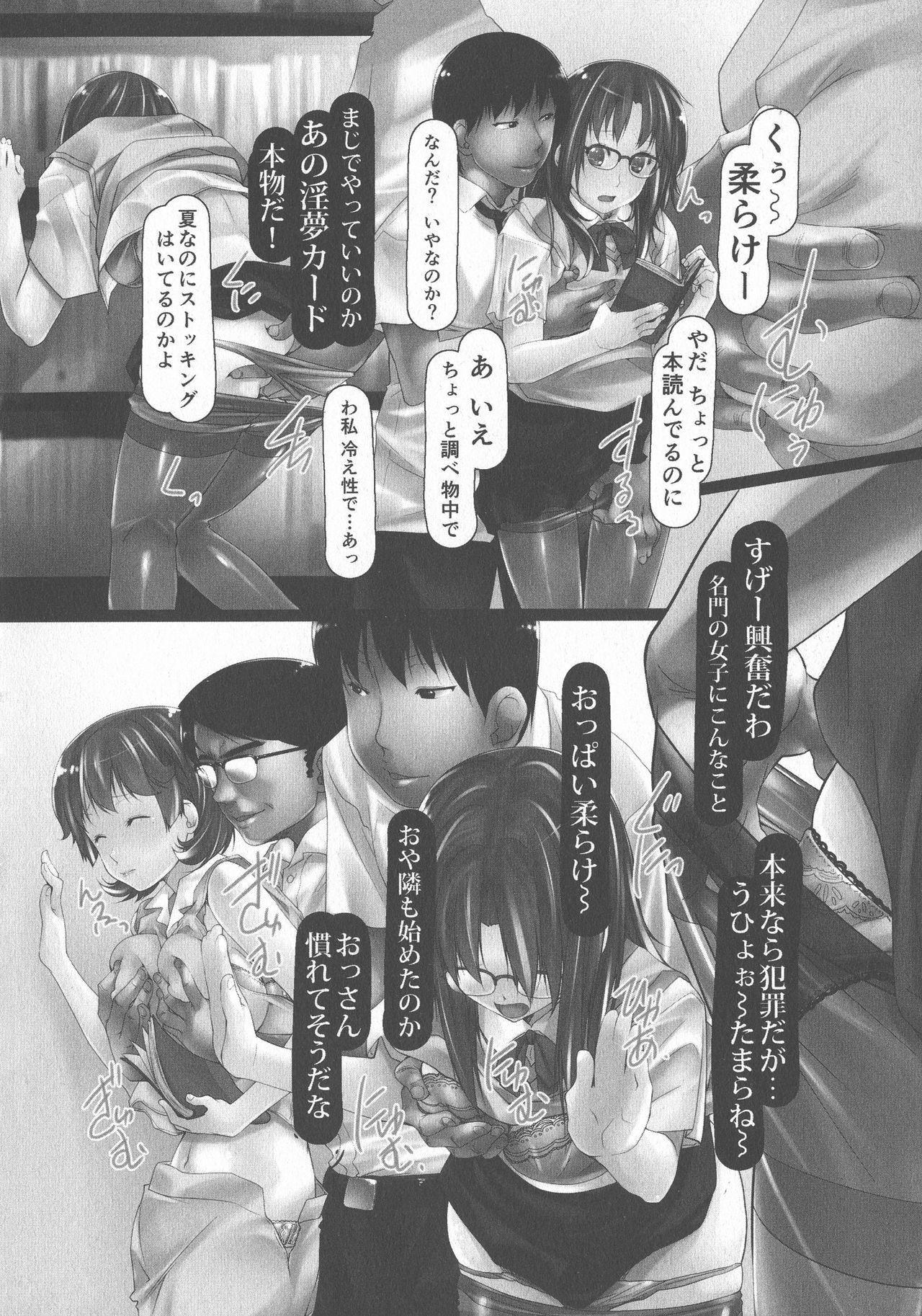 Jochiku no Utage 121