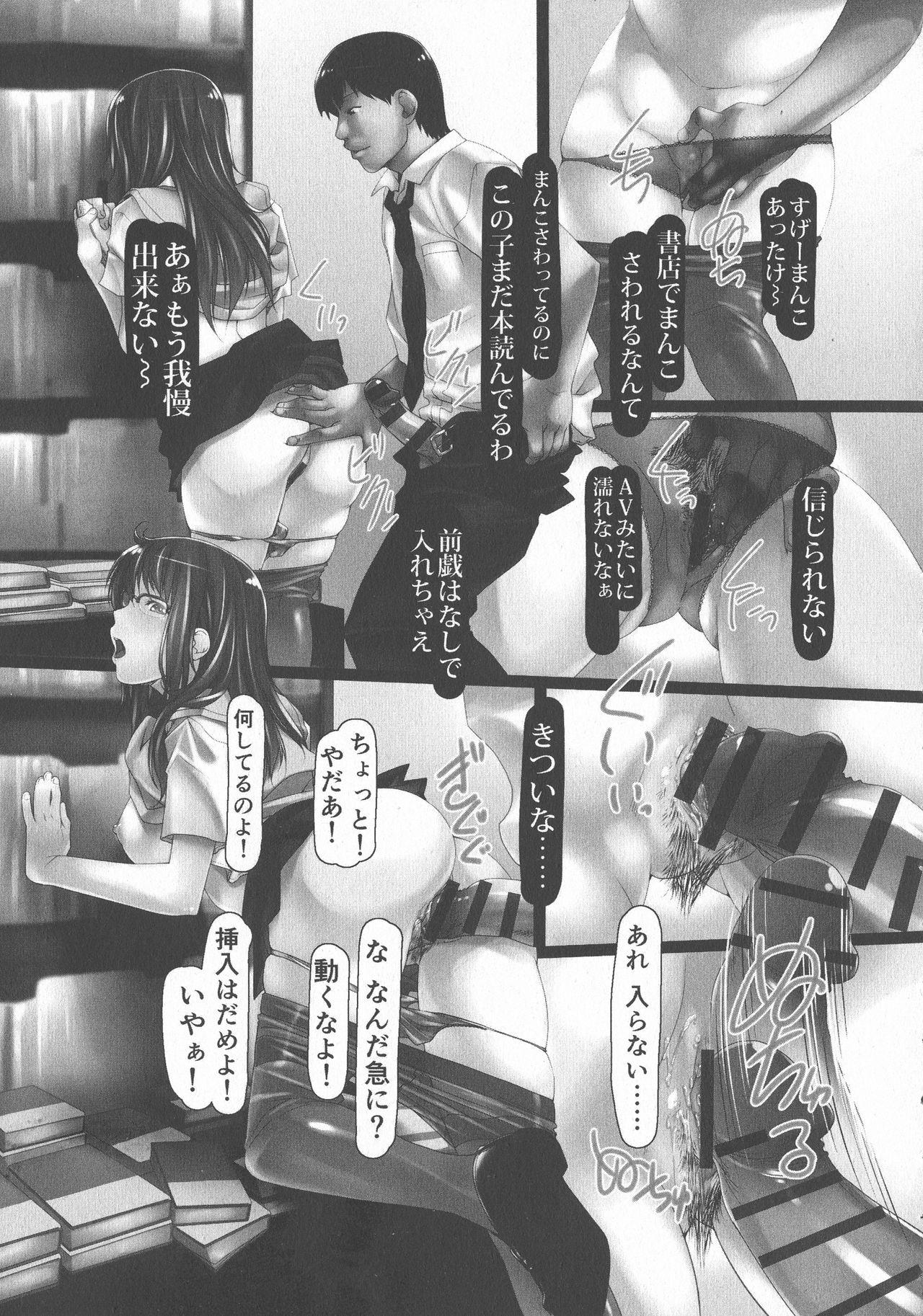 Jochiku no Utage 122