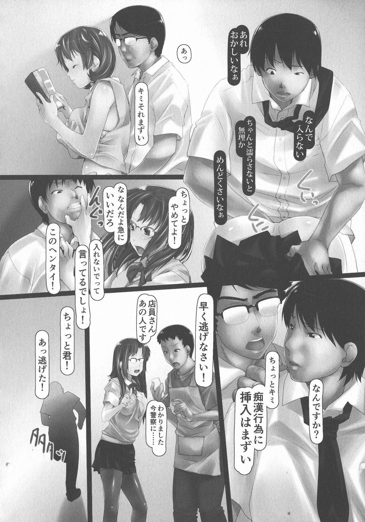 Jochiku no Utage 123