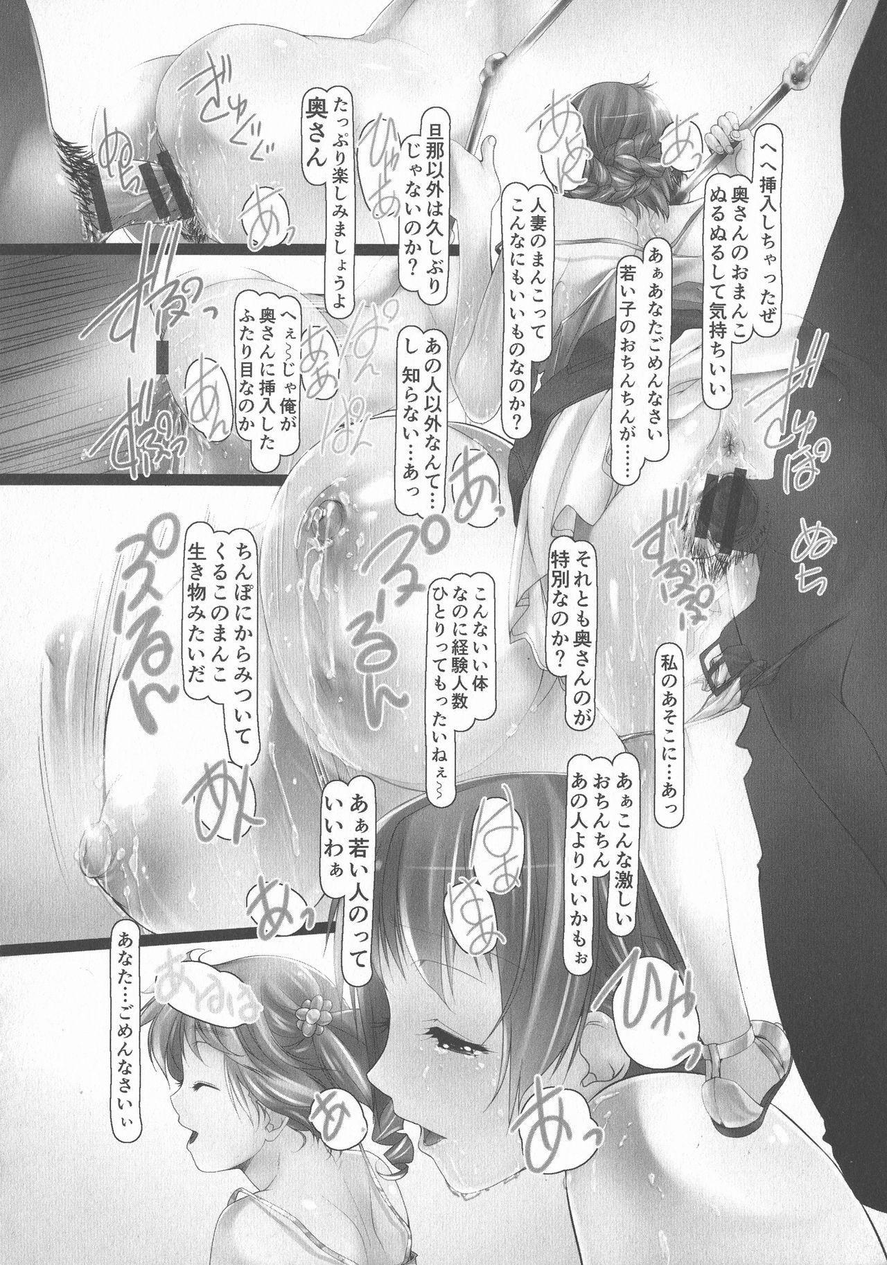 Jochiku no Utage 127