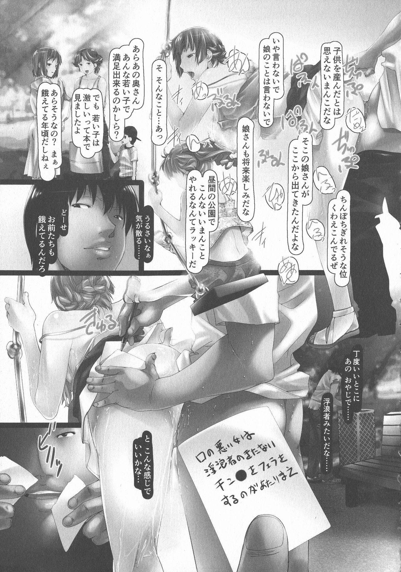 Jochiku no Utage 128