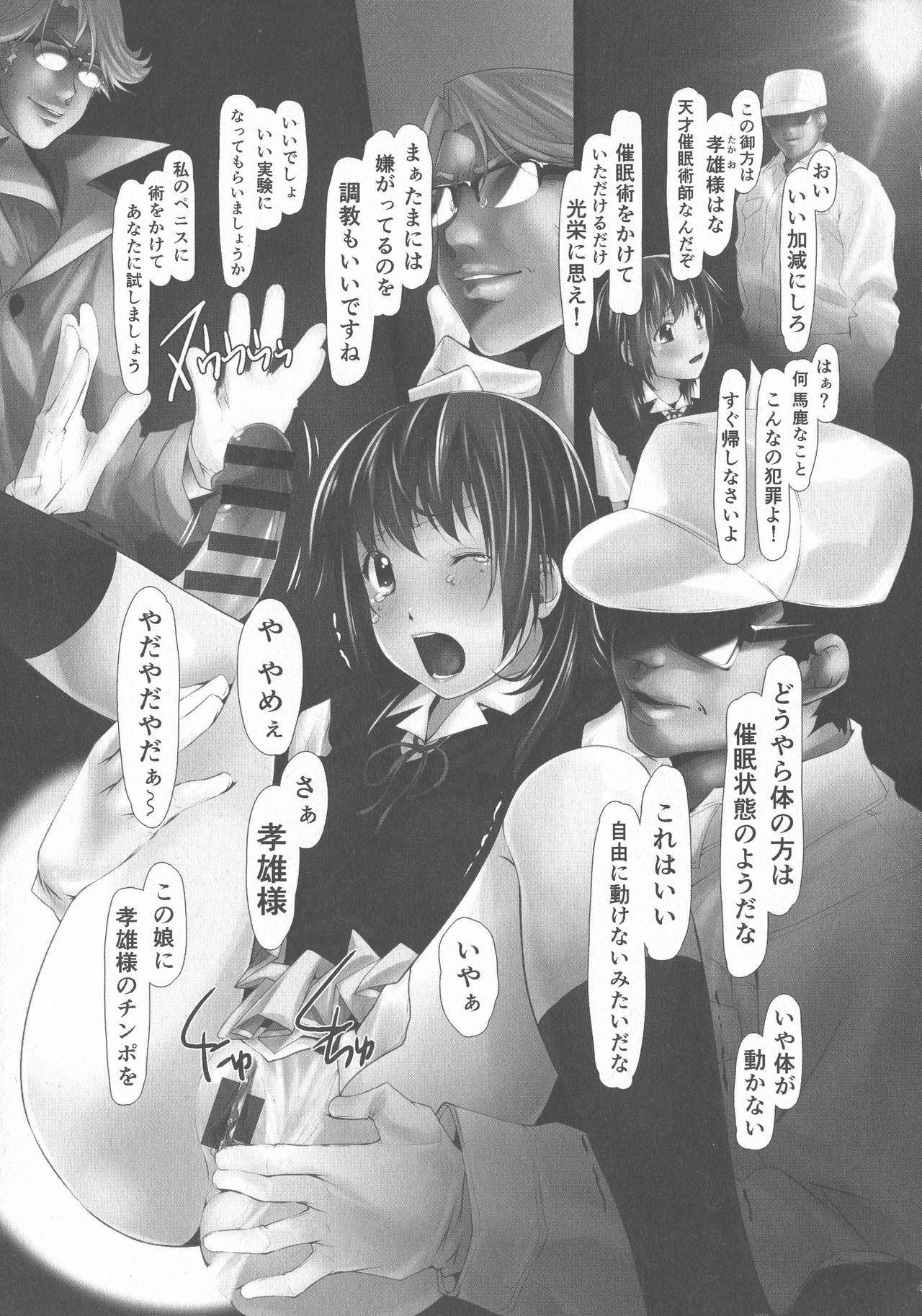 Jochiku no Utage 12