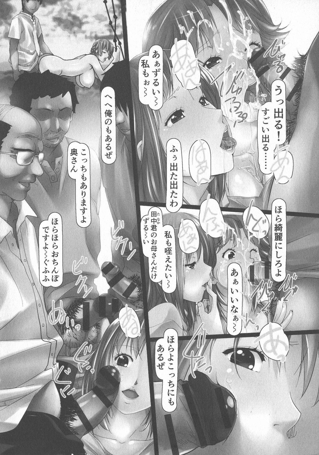 Jochiku no Utage 131