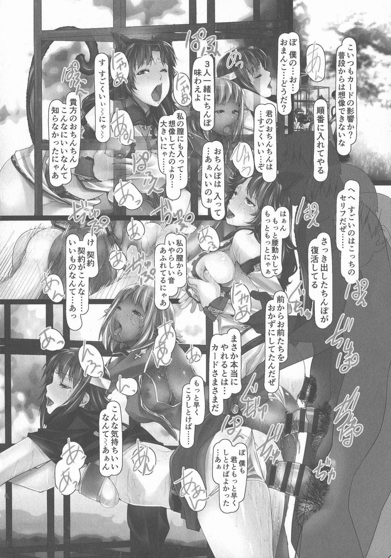 Jochiku no Utage 137
