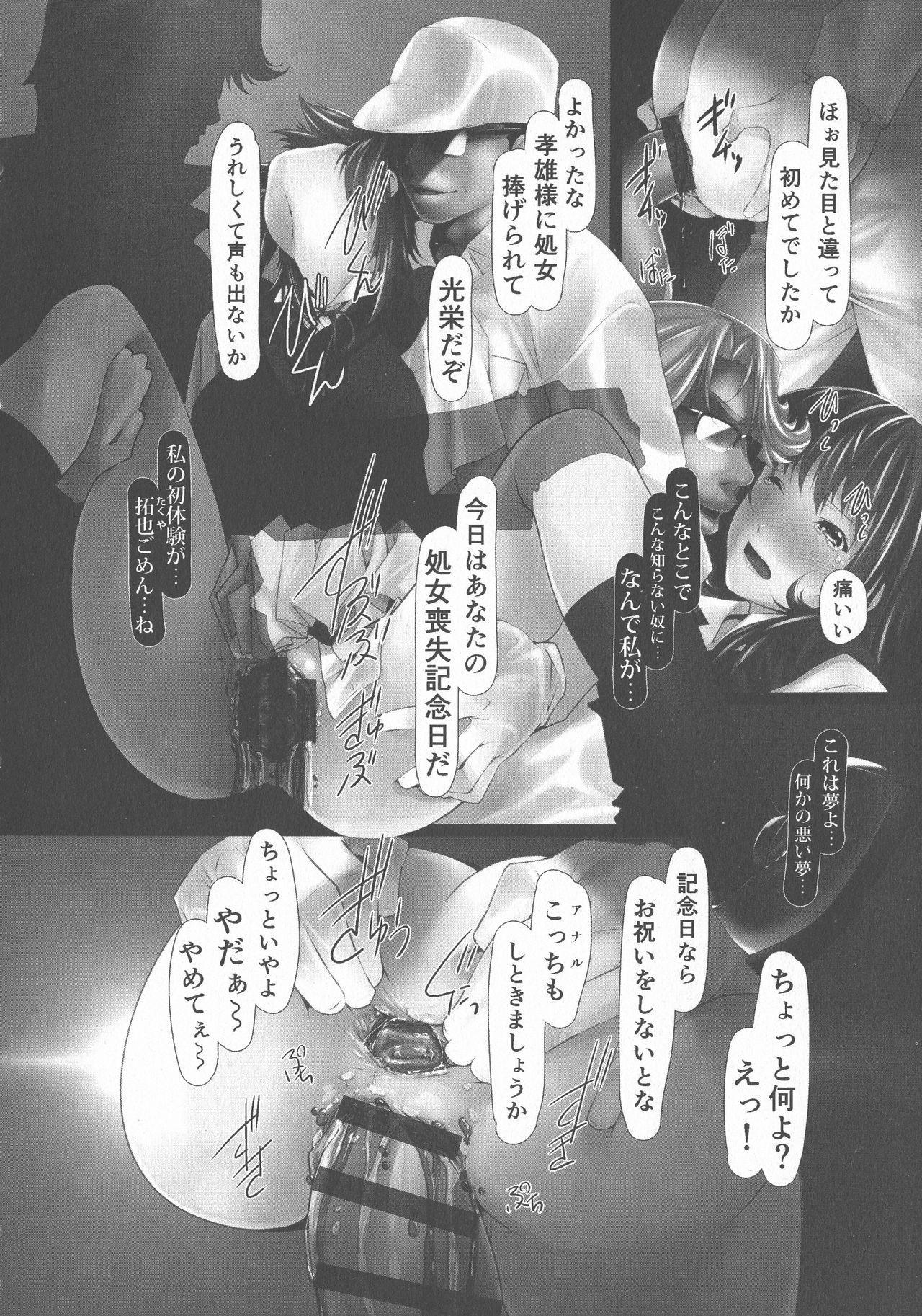 Jochiku no Utage 13
