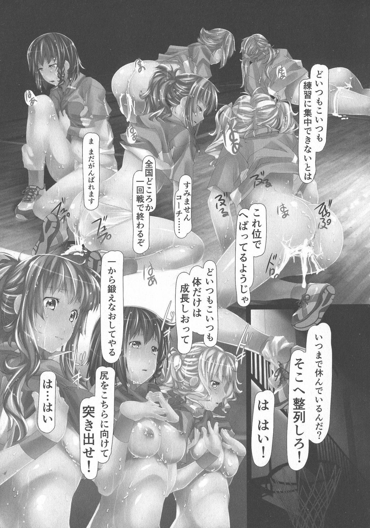 Jochiku no Utage 156
