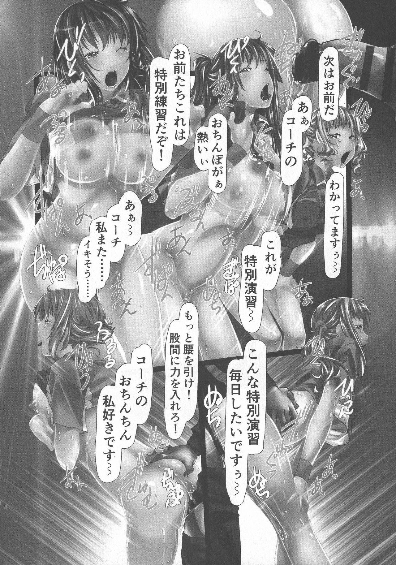 Jochiku no Utage 165