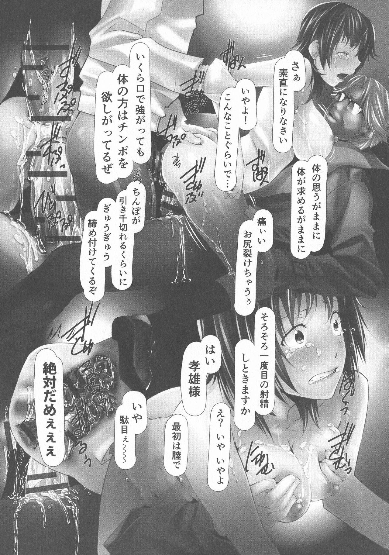 Jochiku no Utage 16