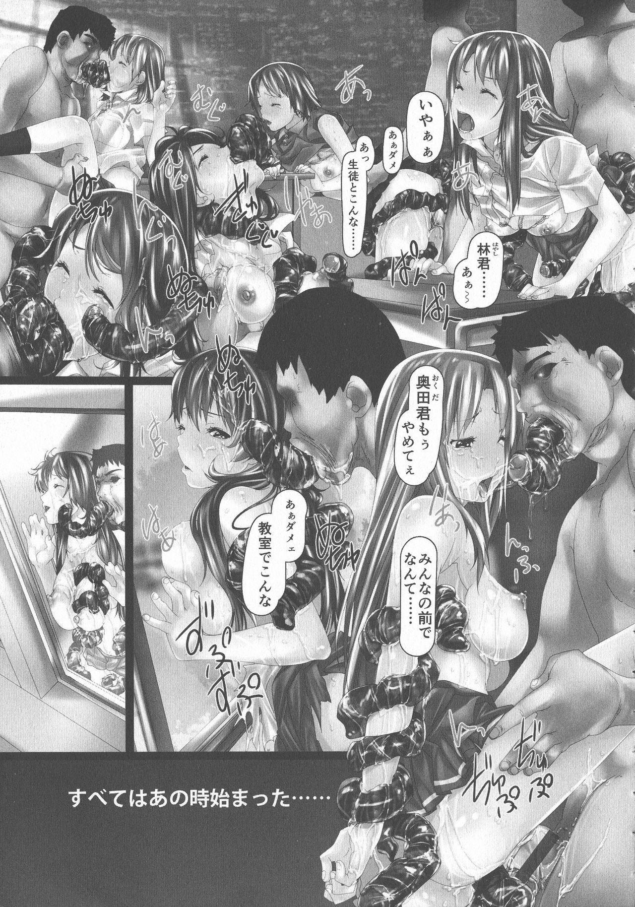 Jochiku no Utage 170
