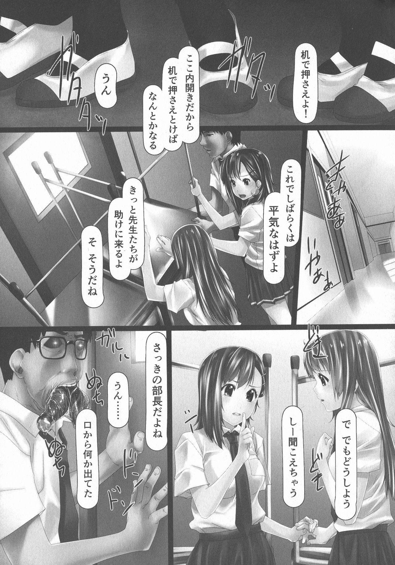 Jochiku no Utage 172