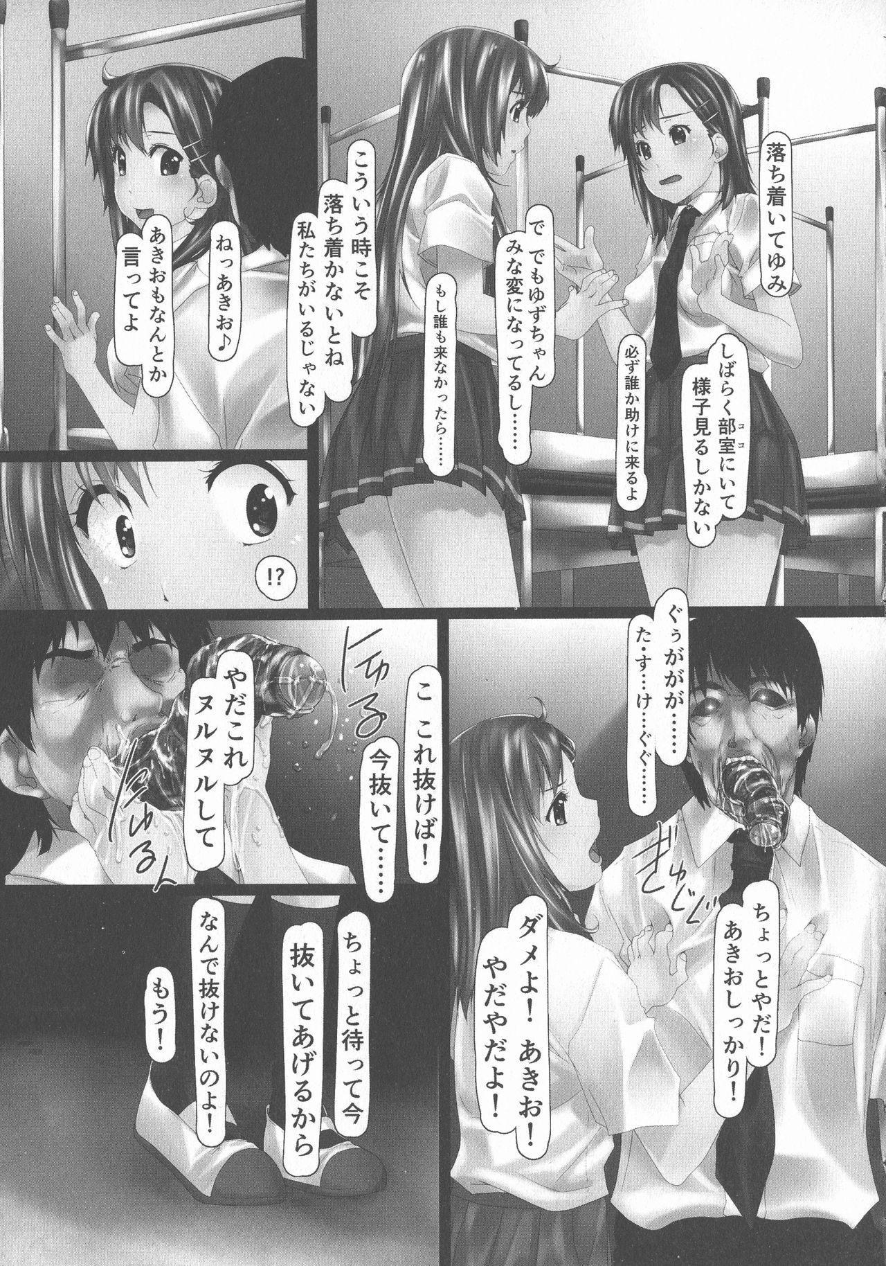 Jochiku no Utage 176