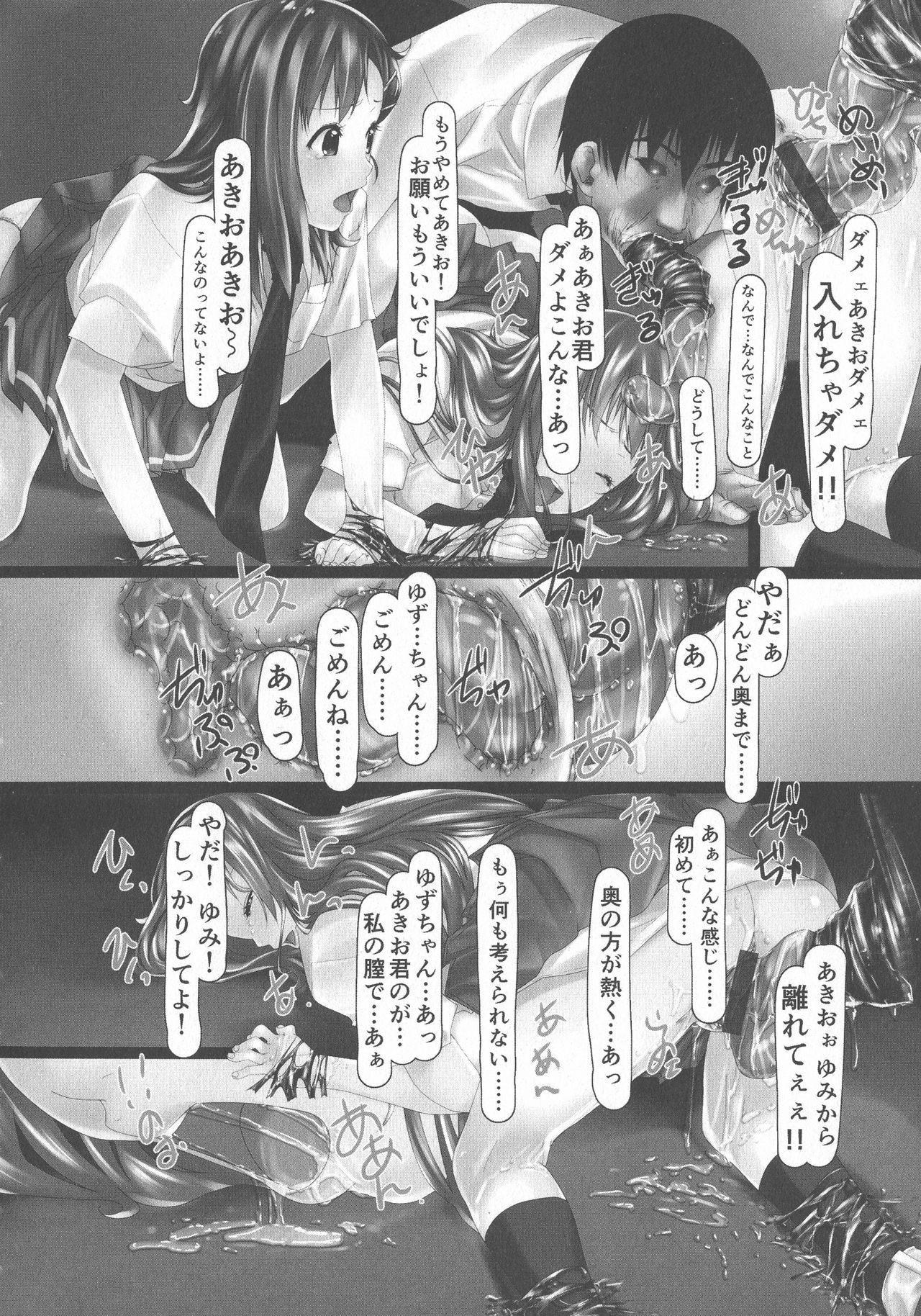 Jochiku no Utage 179