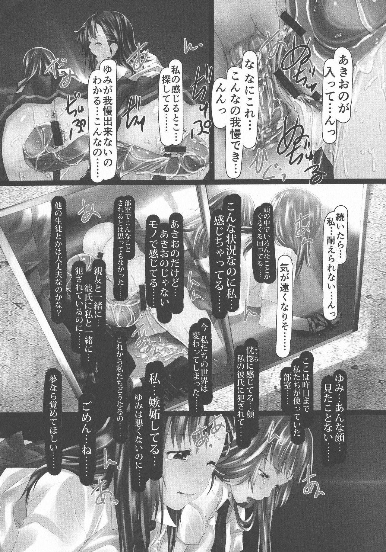 Jochiku no Utage 181