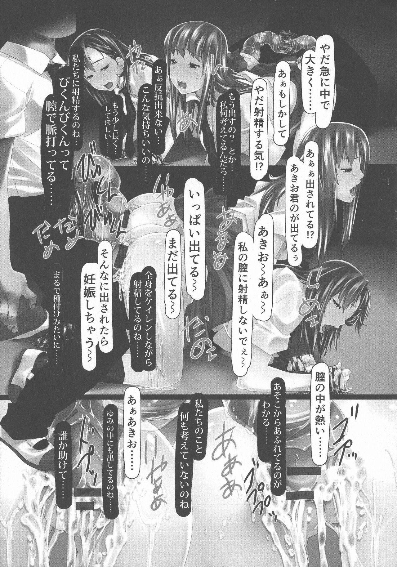 Jochiku no Utage 182