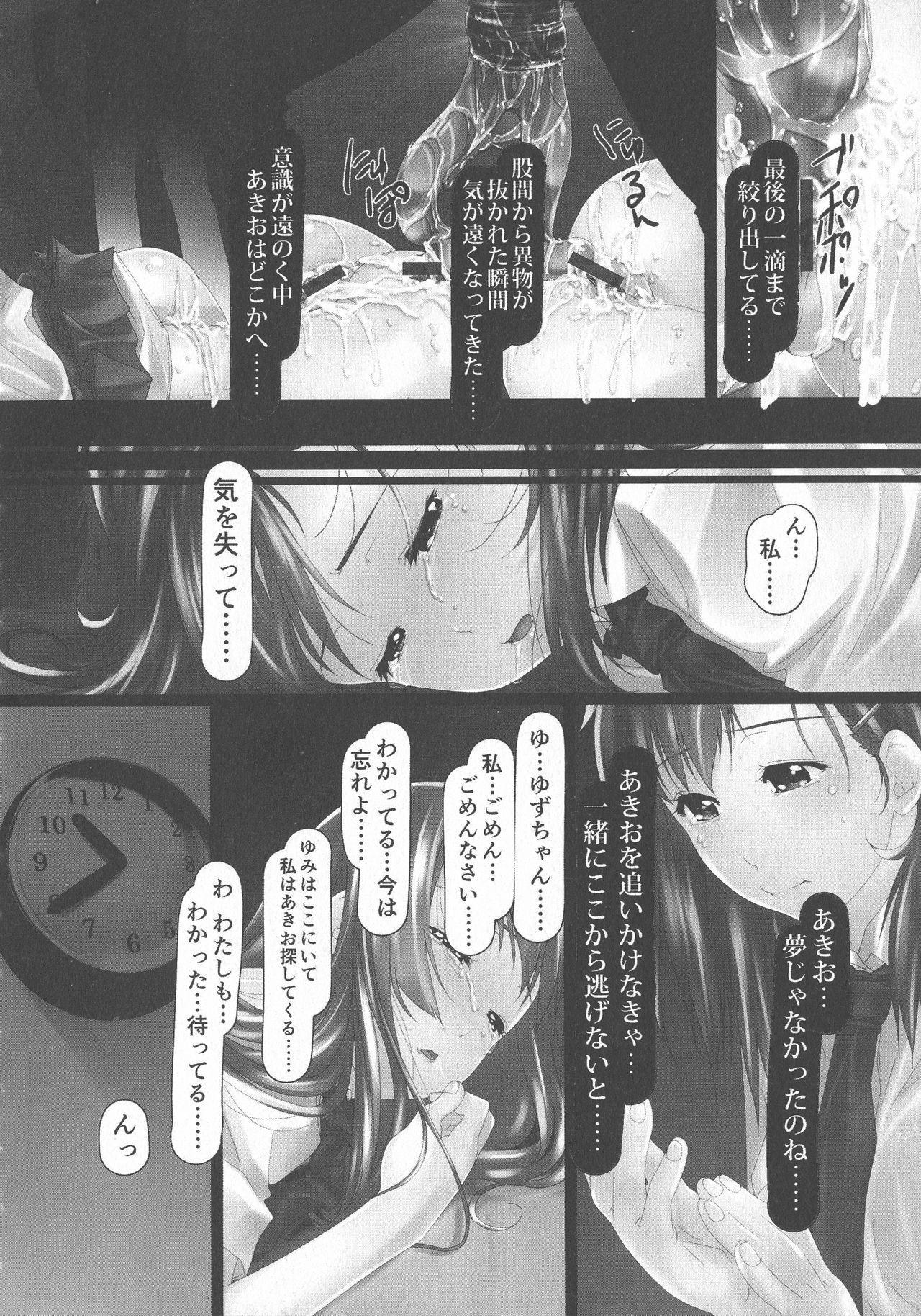 Jochiku no Utage 183