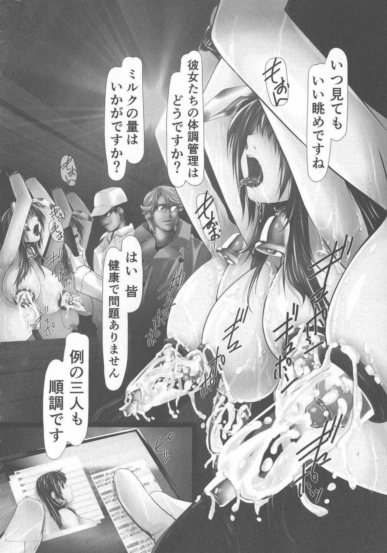 Jochiku no Utage 19