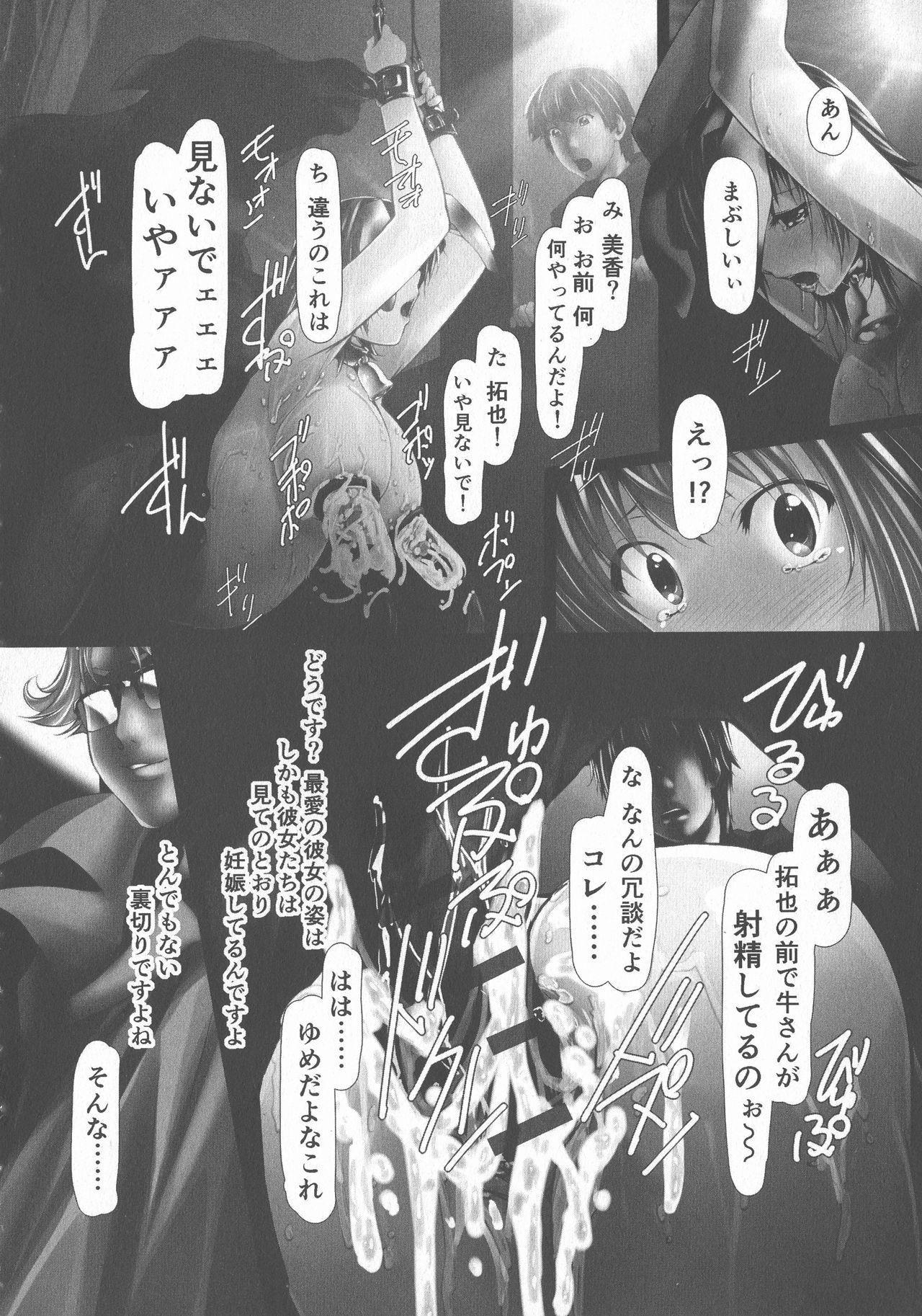 Jochiku no Utage 21