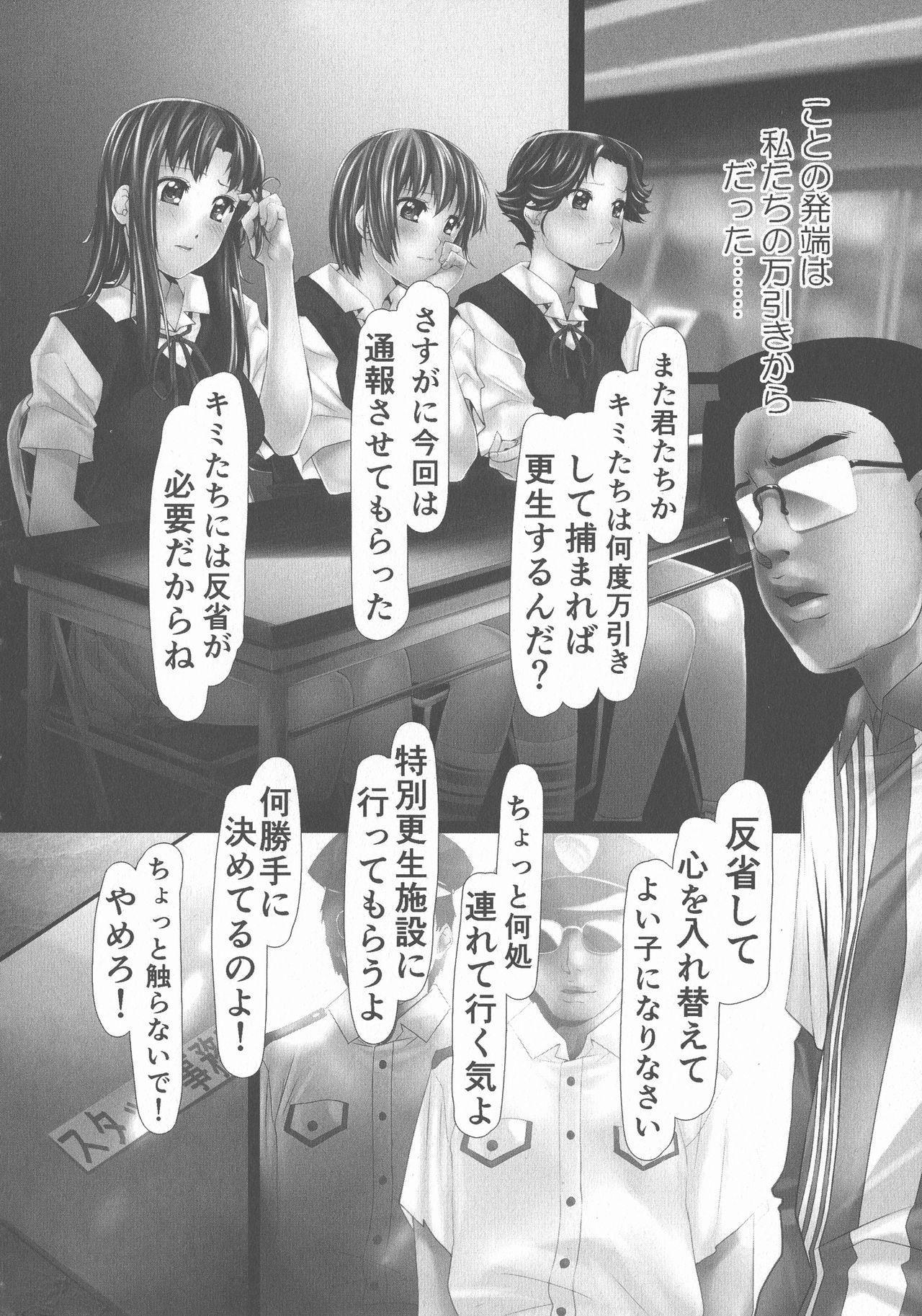 Jochiku no Utage 33