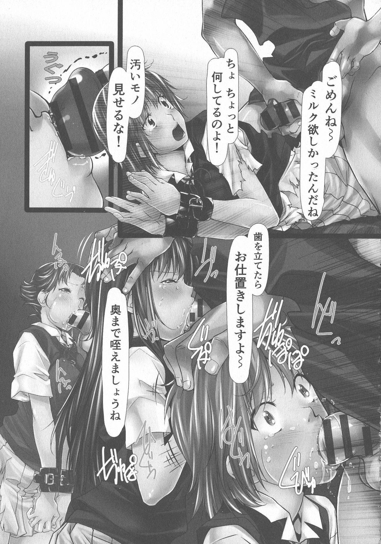 Jochiku no Utage 38