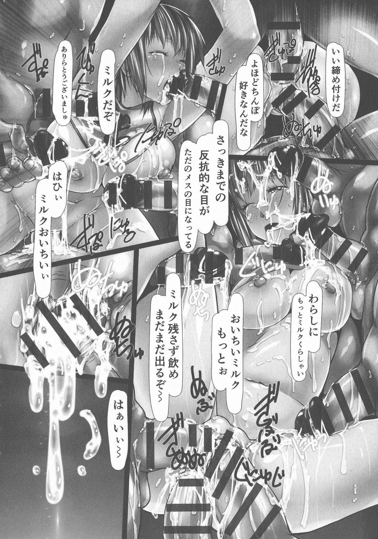 Jochiku no Utage 53