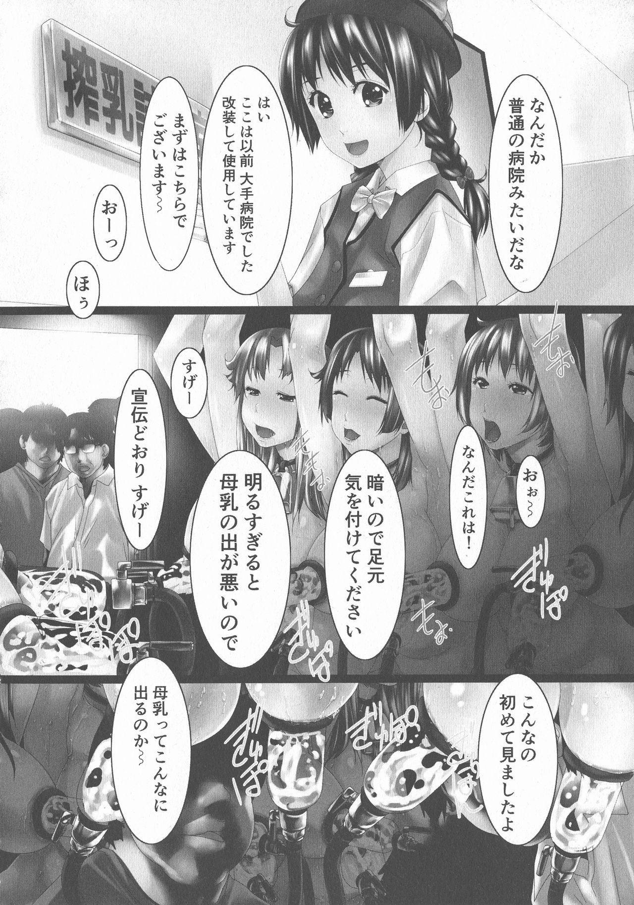 Jochiku no Utage 57