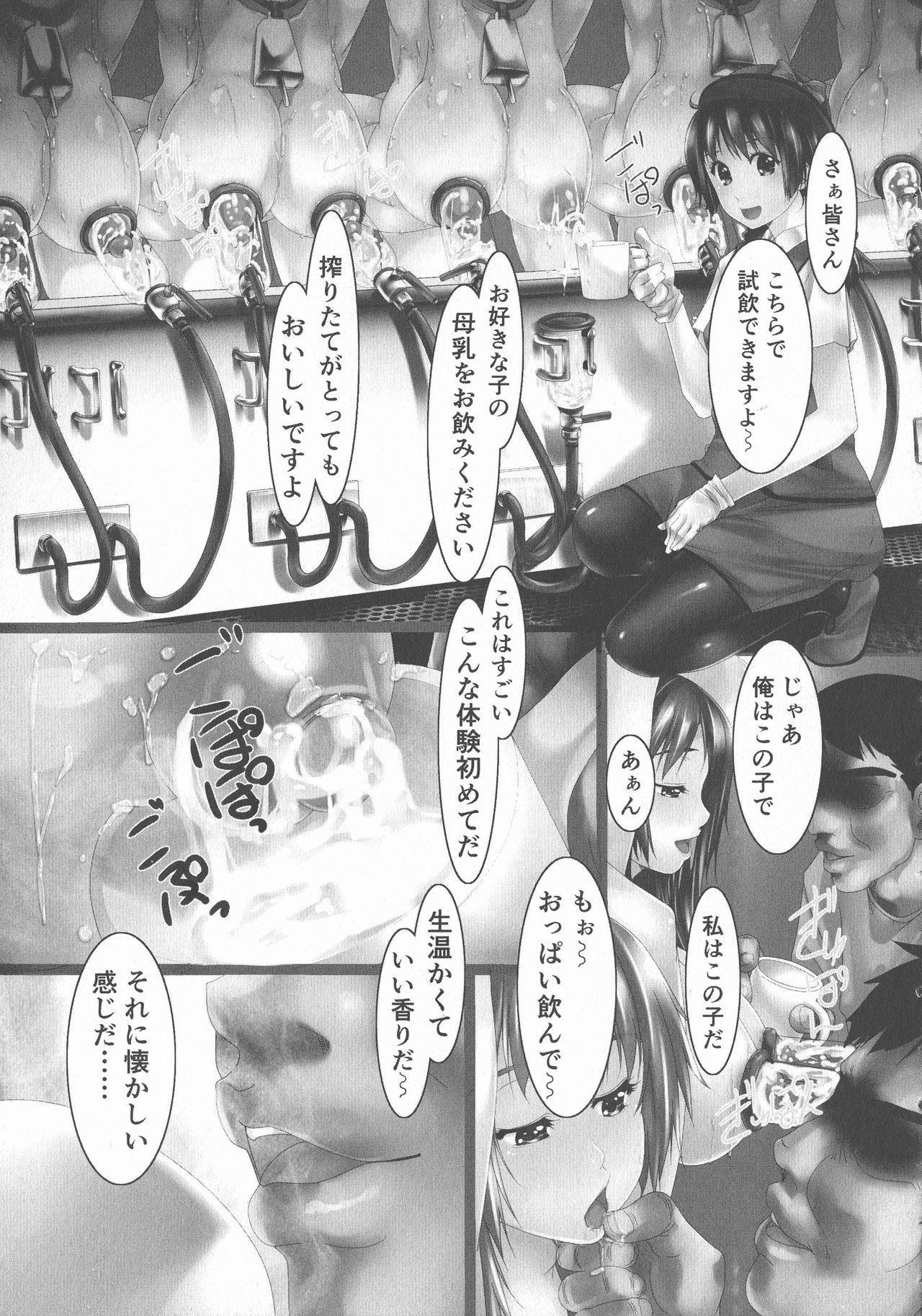 Jochiku no Utage 58