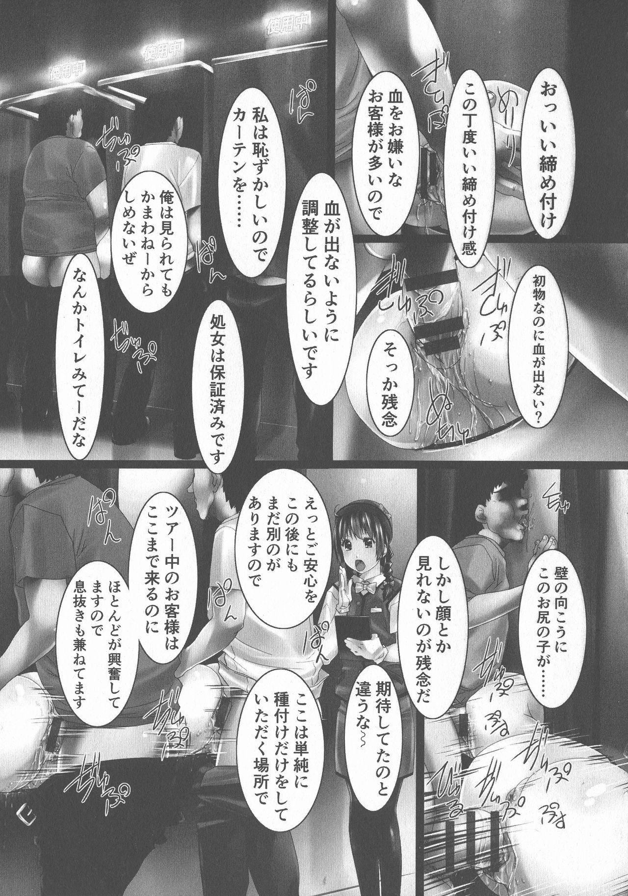 Jochiku no Utage 66